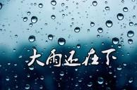 大雨还在下