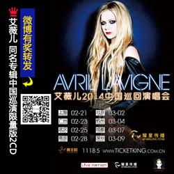 2014艾薇儿中国巡演