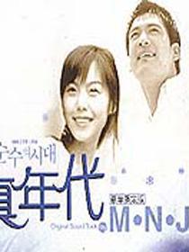 韩剧《纯真年代》