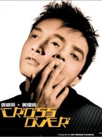 张国荣&黄耀明