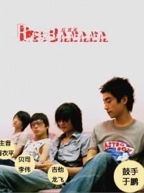 红香蕉乐队