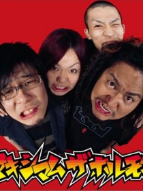Maximum The Hormone(超极限荷尔蒙)