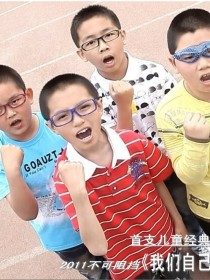 卡卡龙儿童乐团
