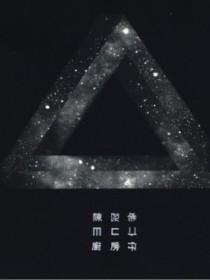 陈冠希 & 厨房仔 & MC仁