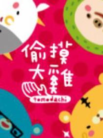 偷摸大鸡(Tomodachi)