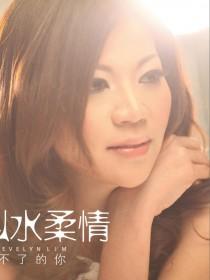 林婉柔 - 主页图片