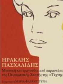 Iraklis Pashalidis