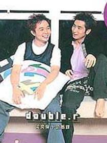 Double R/梁奕伦&范振锋