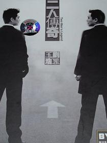 刘罡/王浩