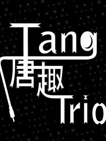唐趣(TANG.TRIO)