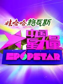 中国星力量