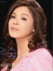 Euen Sook Chang