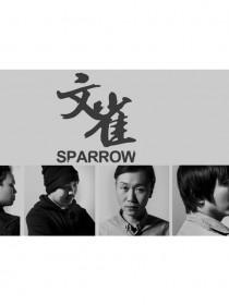 文雀樂隊Sparrow