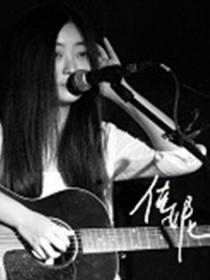 玥霖(佳妮)