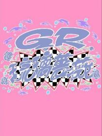 琉璃蔷薇乐队