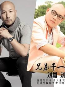 刘尊&刘爽