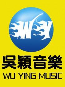 吴颖音乐工作室
