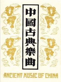中国古典乐曲