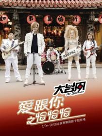 大台风乐团