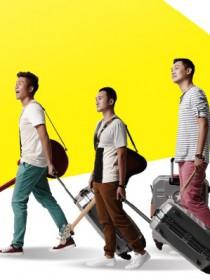 旅行箱乐团