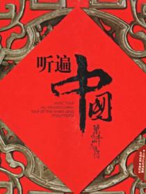 听遍中国系列
