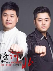 胡东清&米卫强