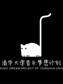 清华大学音乐梦想计划