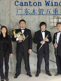 广州木管五重奏