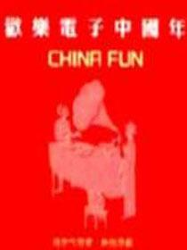 欢乐电子中国年