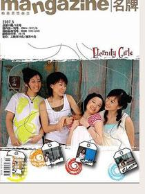 Eternity Girls
