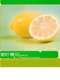 甜柠檬之恋