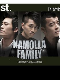 Namolla Family(我不管家族)