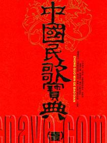 中国民歌宝典