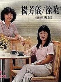 徐晓菁/杨芳仪
