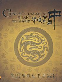 中国古典音乐历朝黄金年鉴