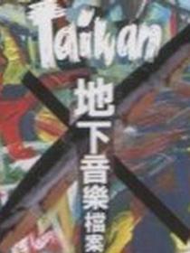 台湾地下音乐档案
