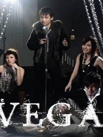 The VEGA