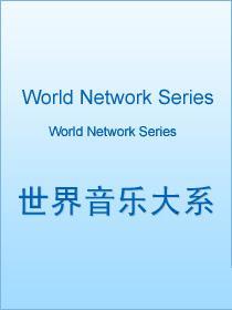 World Network Series