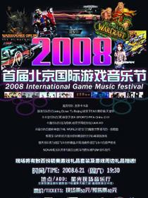 国际游戏音乐节