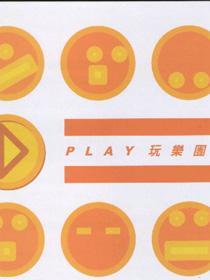 Play玩乐团