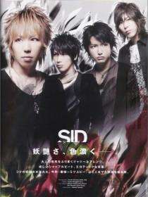Sid(シド)