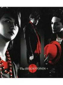 The SHIGOTONIN