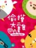偷摸大雞(Tomodachi)