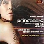 Princess-d想飞详情
