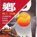 民歌情(二)_中国原创乡土音乐民歌之王详情