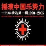 1999中国摇滚乐势力详情