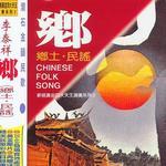 民歌情(一)_中国原创乡土音乐民歌之王详情