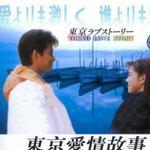 东京爱情故事 Tokyo Love Story 原声带详情
