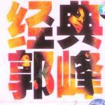 郭峰经典1980--2000详情