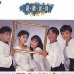 新年快乐-(优欢派对+小虎队)EP详情